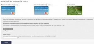 Здесь можно выбрать виртуальную кредитную карту Мастеркард