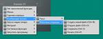 Назначить кнопки мыши для файловых операций