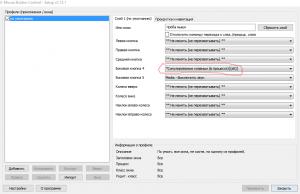 X-Mouse Button Control 2.13.1.  Вид с установленной настройкой