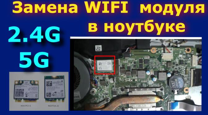Замена WI FI модуля в ноутбуке