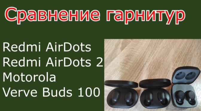 Сравнение блютуз гарнитур для телефона Redmi AirDots, Redmi AirDots2, Motorola Verve Buds 100, Jabra
